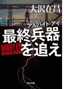 アルバイト・アイ 最終兵器を追え(角川文庫)
