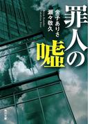 罪人の嘘(角川文庫)
