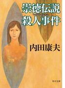 崇徳伝説殺人事件(角川文庫)