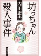 坊っちゃん殺人事件(角川文庫)
