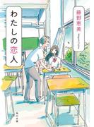 わたしの恋人(角川文庫)