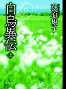 白鳥異伝[上](徳間文庫)