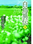 白鳥異伝[下](徳間文庫)