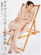 グラマー裸婦ポーズBOOK Vol.2