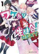 ワケあり生徒会!NEXT(1)(魔法のiらんど文庫)