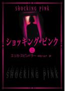 ショッキング・ピンク 上(MIRA文庫)