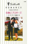花嫁にプロポーズ(シルエット・ロマンス)
