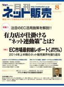 月刊ネット販売 2014年8月号