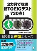 [音声付]2カ月で攻略 新TOEIC(R)テスト730点!