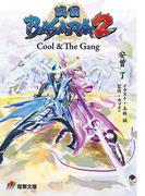 戦国BASARA 2 Cool & The Gang(電撃ゲーム文庫)