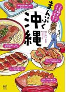 ご当地グルメコミックエッセイ まんぷく沖縄(コミックエッセイ)