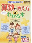 「算数の教え方」がわかる本 おうちで完全マスター!! 小学校6年間・全学年に対応
