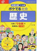 中学入試でる順ポケでる社会歴史 3訂版