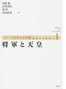 シリーズ日本人と宗教 近世から近代へ 1 将軍と天皇