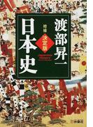 決定版・日本史 増補