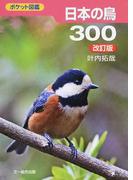 日本の鳥300 改訂版