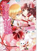 新婚魔女姫の初恋 猫王子にあまのじゃくなキスを(一迅社文庫アイリス)