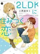 2LDKに住みつく恋(gateauコミックス)