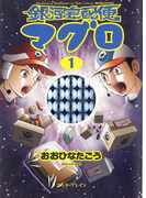 銀河宅配便マグロ 1巻(ビームコミックス)