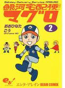 銀河宅配便マグロ 2巻(ビームコミックス)