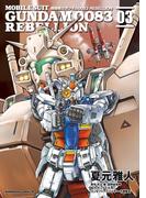 機動戦士ガンダム0083 REBELLION(3)(角川コミックス・エース)