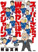 スーパーさぶっ! W杯がんばれザックジャパン