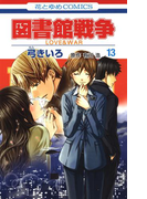 図書館戦争 LOVE&WAR(13)(花とゆめコミックス)