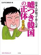 日本人が知っておくべき 嘘つき韓国の正体 ポスト・サピオムック(ポスト・サピオムック)