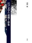 江戸文学の虚構と形象