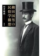 柳田国男の民俗学構想