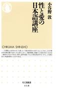 性と愛の日本語講座(ちくま新書)