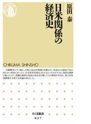 日米関係の経済史(ちくま新書)