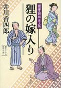 樽屋三四郎 言上帳  狸の嫁入り(文春ウェブ文庫)