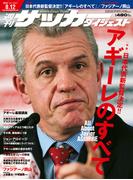 週刊サッカーダイジェスト 2014年8/12号