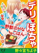 デリぽちゃ~野獣のHなごはん~(4) お菓子より甘いキスを(eビーボーイコミックス)