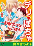 デリぽちゃ~野獣のHなごはん~(6) オレをおなかいっぱい食べて(eビーボーイコミックス)