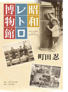 昭和レトロ博物館(角川学芸出版単行本)