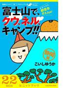 野営女(ヤエージョ)オススメ!富士山で、クウ、ネル、キャンプ!!【静岡編】 富嶽三十六(冊)プロジェクト06(カドカワ・ミニッツブック)