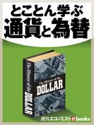 とことん学ぶ通貨と為替(週刊エコノミストebooks)