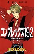 コンプレックス192(4)(あすかコミックス)