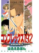 コンプレックス192(1)(あすかコミックス)