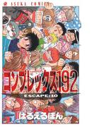 コンプレックス192(10)(あすかコミックス)