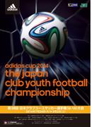 「adidas CUP 2014 第38回日本クラブユースサッカー選手権(U-18)大会」大会プログラム