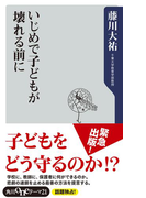 いじめで子どもが壊れる前に(角川oneテーマ21)
