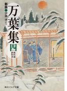 新版 万葉集 四 現代語訳付き(角川ソフィア文庫)