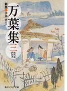 新版 万葉集 三 現代語訳付き(角川ソフィア文庫)