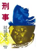 刑事(集英社文庫)