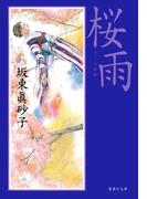 桜雨(集英社文庫)