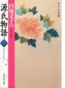 円地文子の源氏物語 巻二(わたしの古典シリーズ)(集英社文庫)