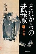 それからの武蔵(三)江戸篇(集英社文庫)
